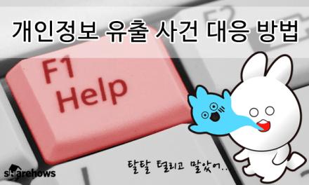 개인정보 유출 사건 대응 방법