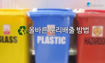 올바른 쓰레기 분리배출 방법