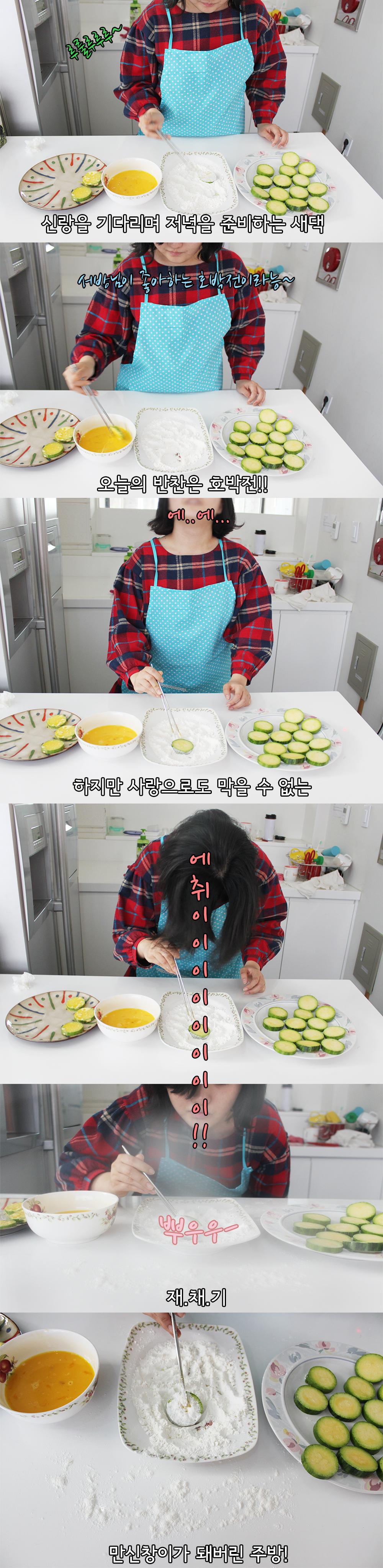 simple hobakjeon 05