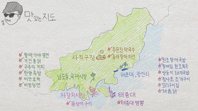 부산 레전드 맛집 지도