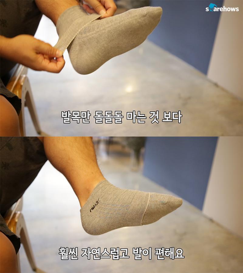 alter-your-long-socks-into-short-socks 03