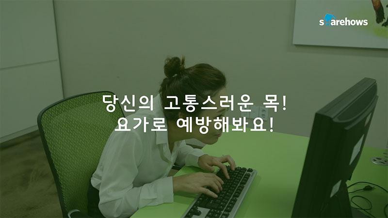 office-worker-healing-yoga 01