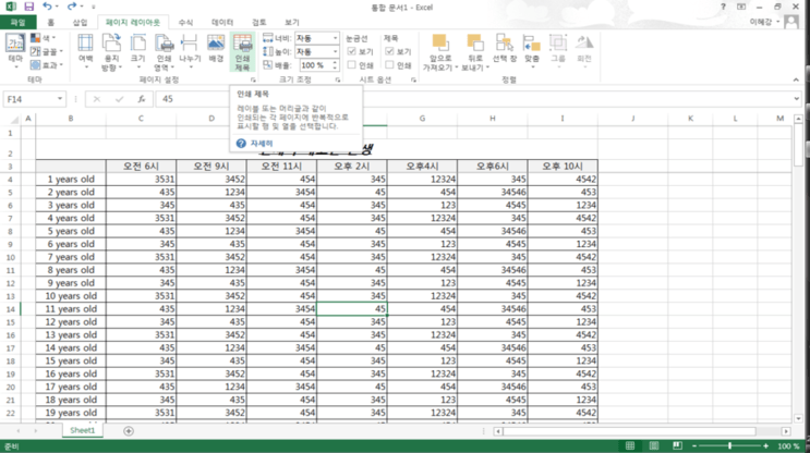 excel-first-line-printing-and-frame-fixing 09