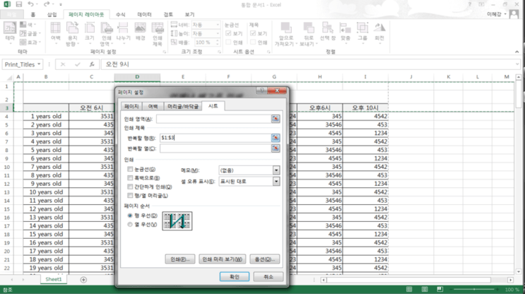 excel-first-line-printing-and-frame-fixing 15