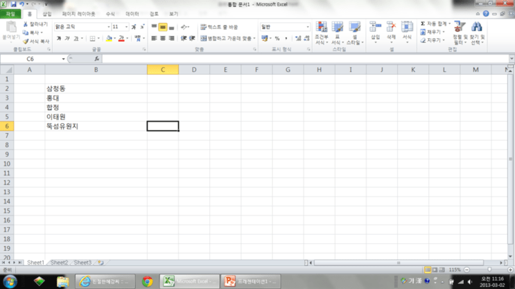 how-to-enter-such-as-excel-character-behind-the-character 00