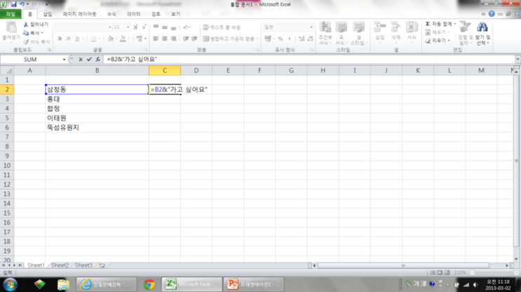 how-to-enter-such-as-excel-character-behind-the-character 04