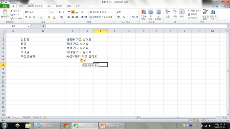 how-to-enter-such-as-excel-character-behind-the-character 08