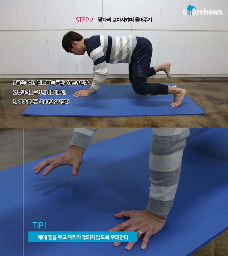 waist-stretch-for-parents 03