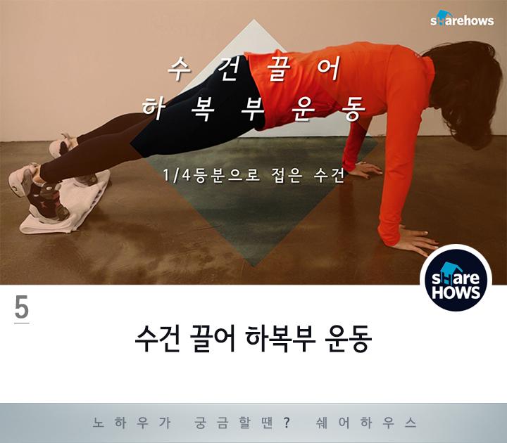 수건 이용 운동법 18