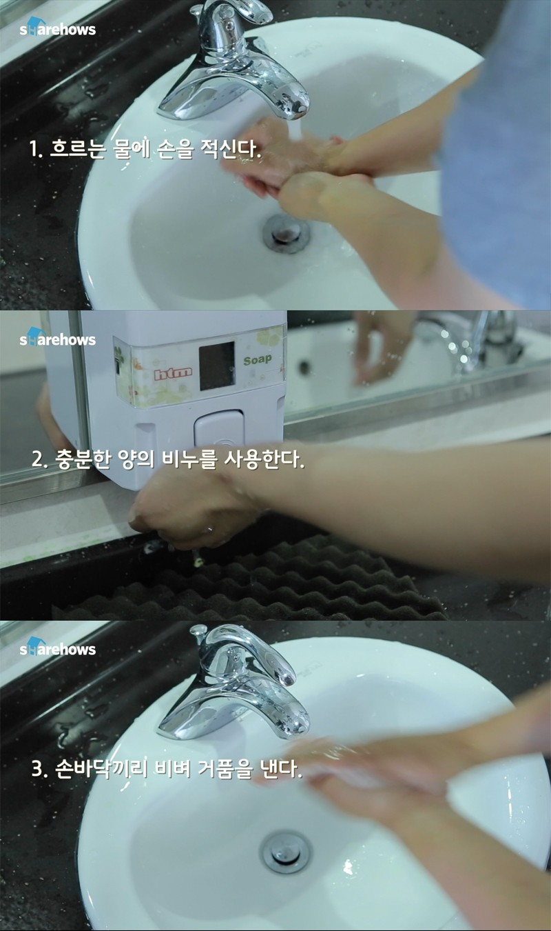 how_to_hand_wash_in_1minute_1