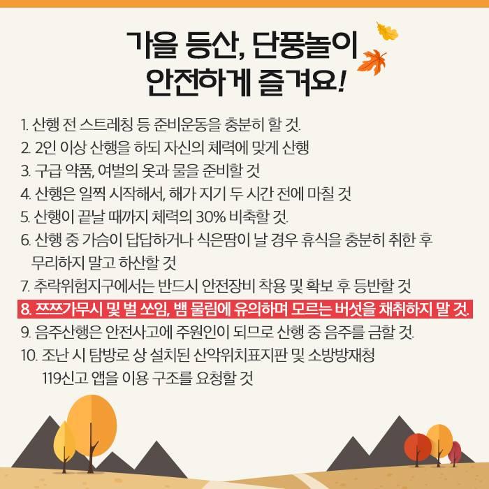 autumn mountain climbing 03