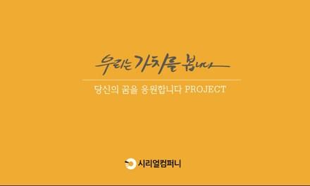[77프로젝트]꿈그려DREAM_RED