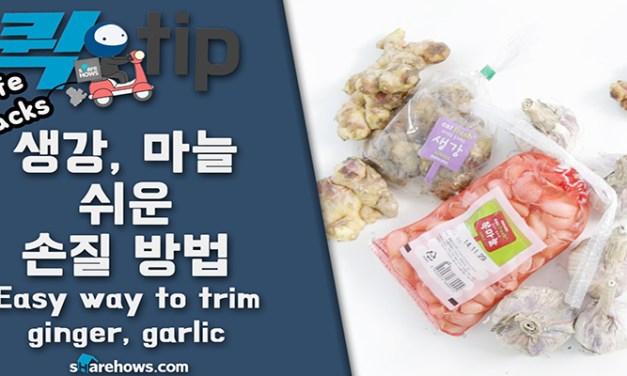 생강, 마늘 쉬운 손질 방법