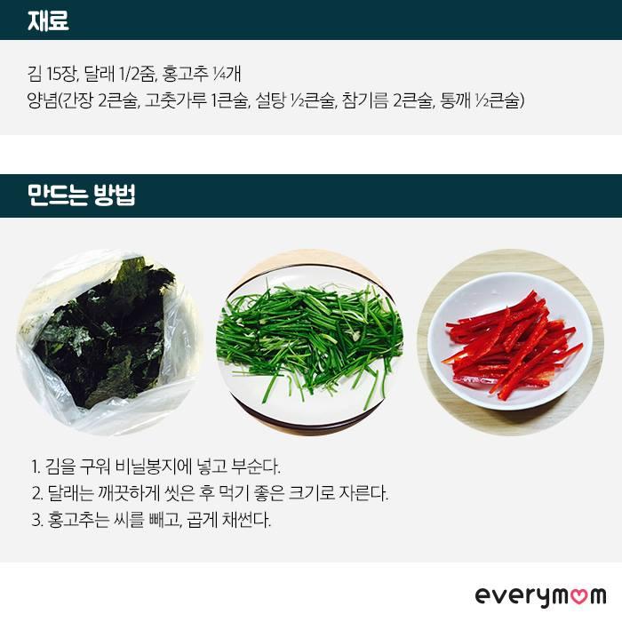 unpolished rice sea algae 11