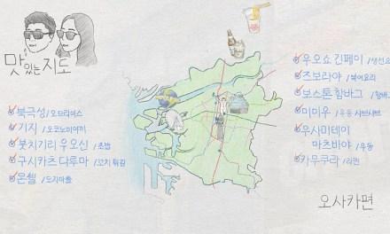 오사카 레전드 맛집 지도