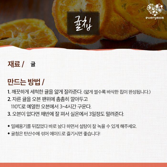 tangerine recipe 05