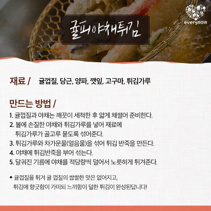 tangerine recipe 06