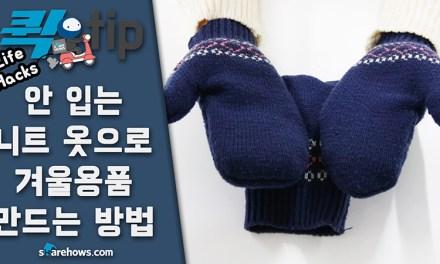 안 입는 니트 옷으로 겨울용품 만드는 방법