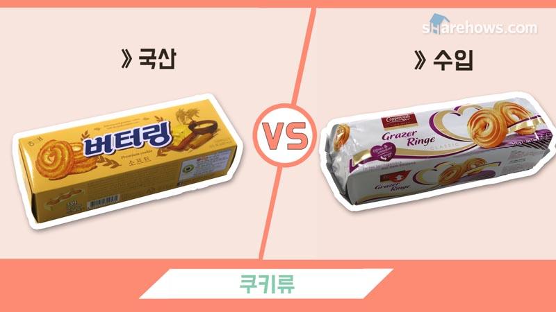 domestic-snacks-vs-imported-snacks 09