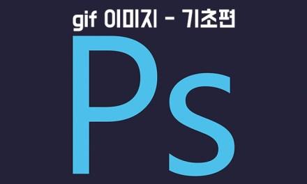 포토샵으로 움짤(gif) 만드는 방법 [기초편]