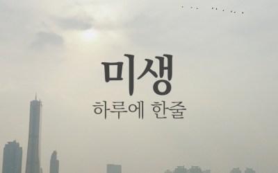 하루에 한줄 _ 웹툰 '미생'