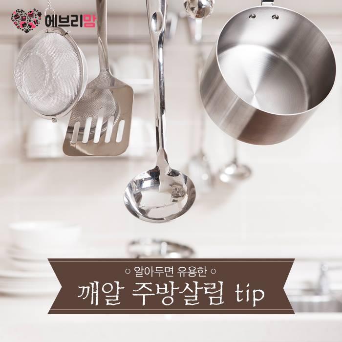 kitchen know how 01