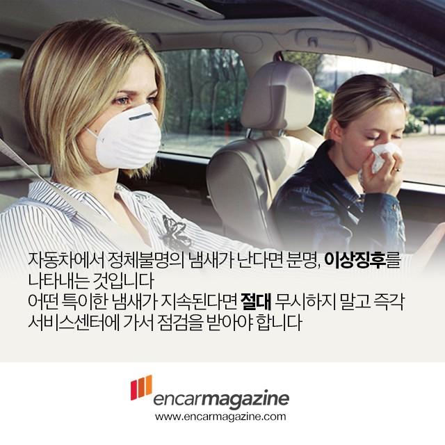unusual odor in car 07