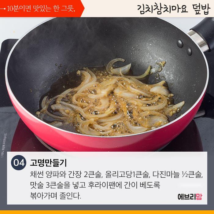 kimchi tuna mayo 06