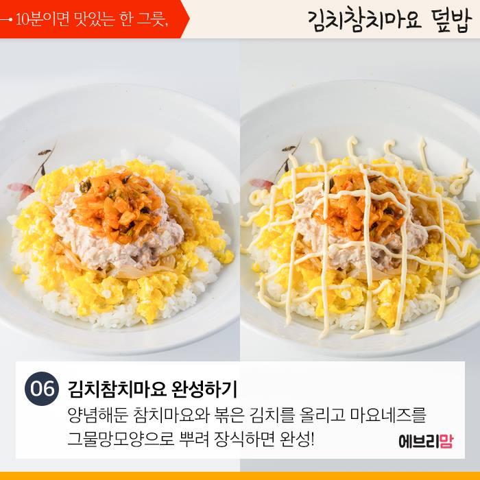 kimchi tuna mayo 08