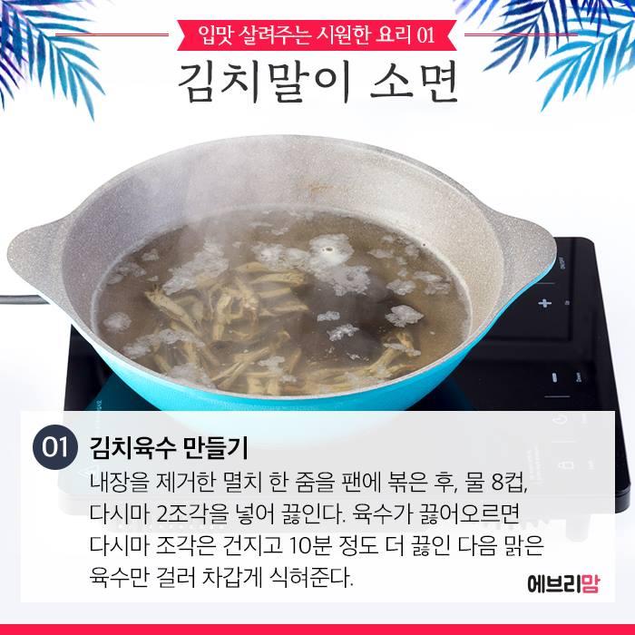 kimchi noodle 02