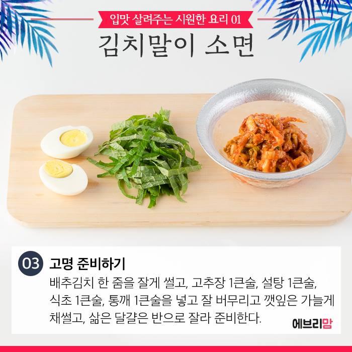 kimchi noodle 04