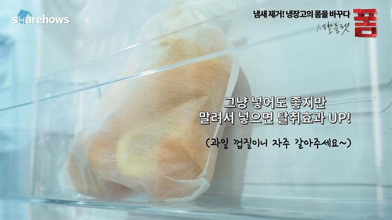 refrigerator-bad-smell-removal 05
