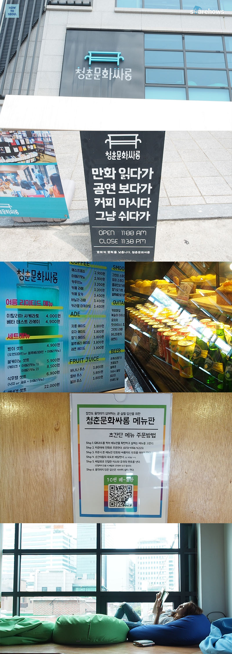 HOW TO HONGDAE_04