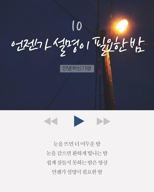 songs-nice-to-listen-before-sleeping 11