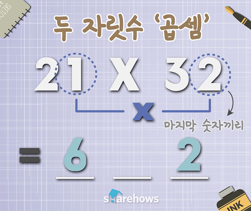 how to multiplication 02