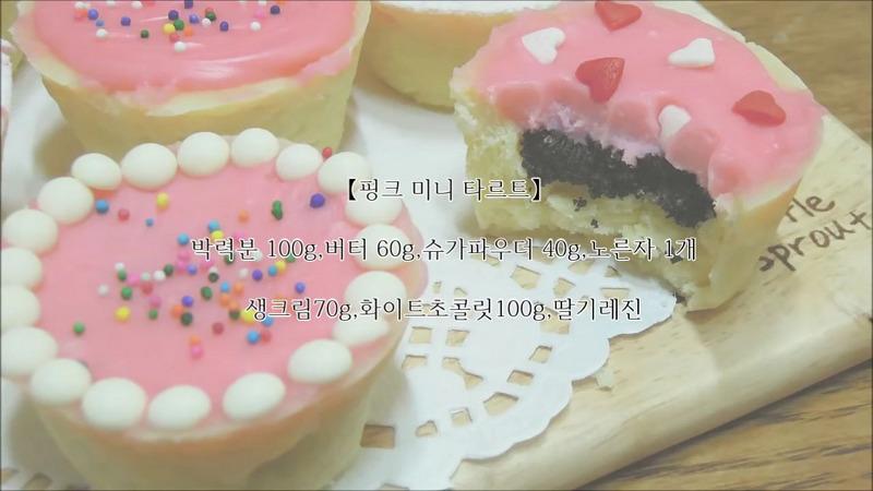 pink-mini-tart-01