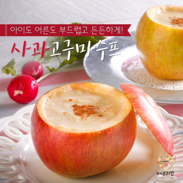 apple-and-sweet-potato-soup-01