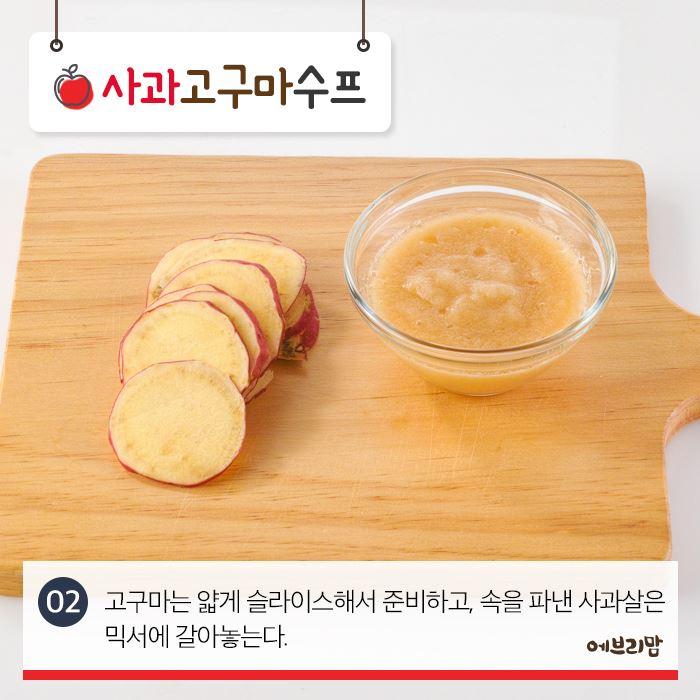 apple-and-sweet-potato-soup-04