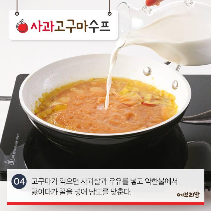 apple-and-sweet-potato-soup-06