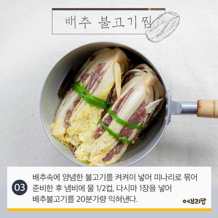 steamed-cabbage-sweet-beef_05