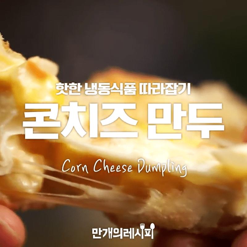 corn_cheese-dumpling_01