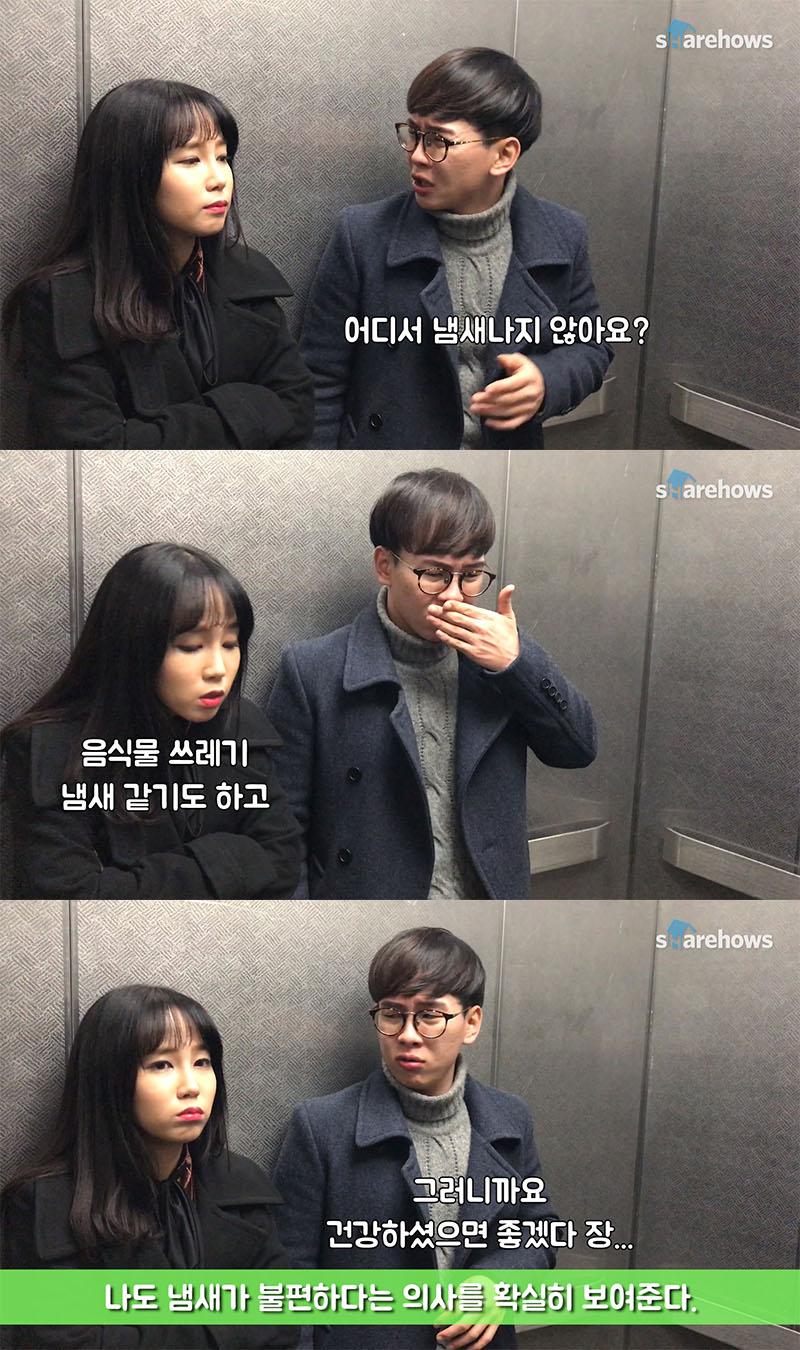 elevator smell 01