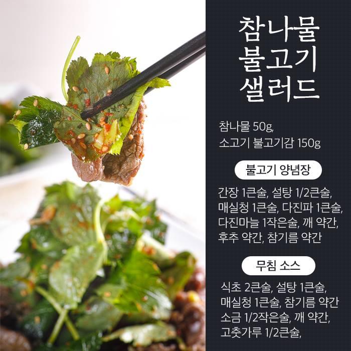 chamnamool-salad-with-beef_02