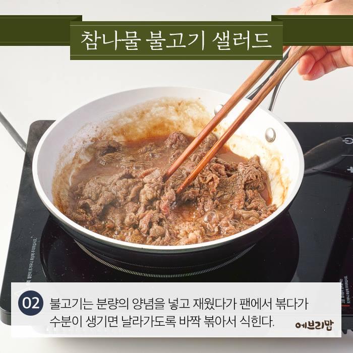 chamnamool-salad-with-beef_04