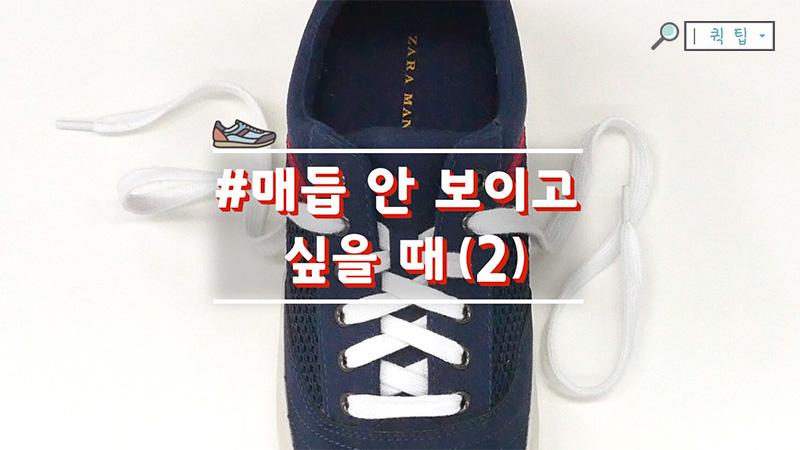 shoelace-life-hacks-25