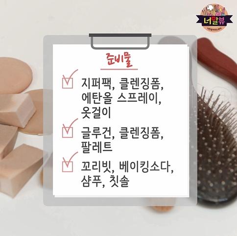 도구세척법02