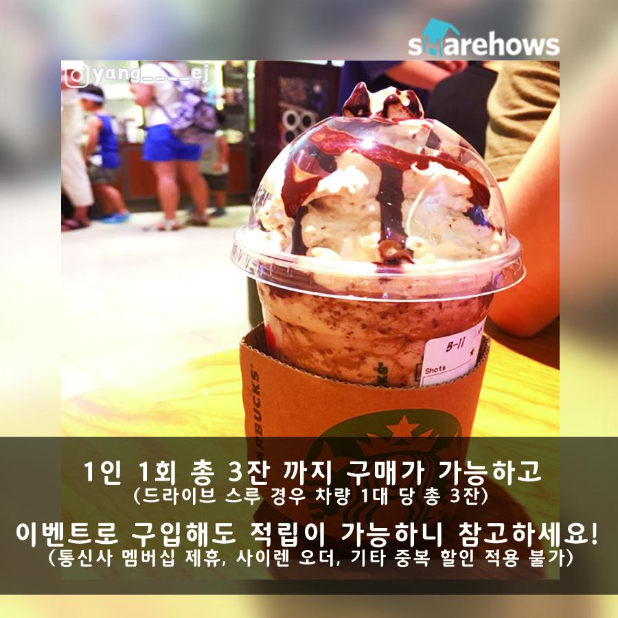 스타벅스 카드뉴스3