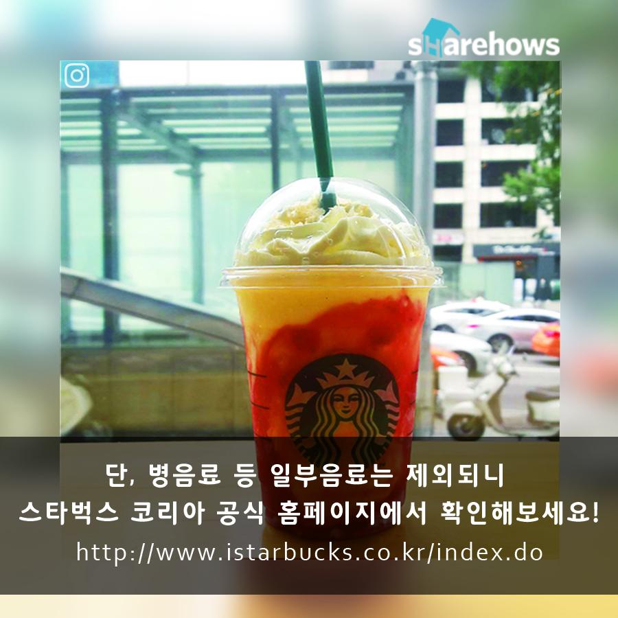 스타벅스 카드뉴스4