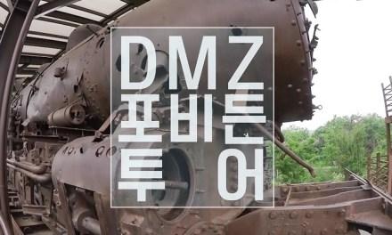 푸른 눈의 외국인들이 직접 체험한 DMZ 방문기!