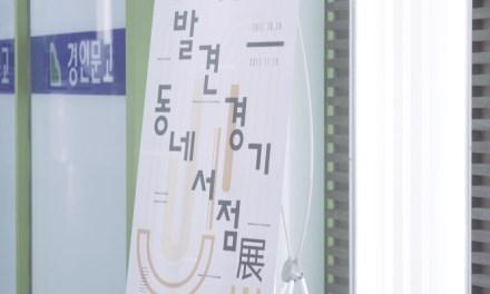 박상준 작가님과 떠나는 '일상 여행'